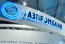 Проценты по вкладам в Газпромбанке на 2019 год