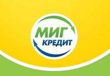 Миг Кредит — процентная ставка, условия, заявка