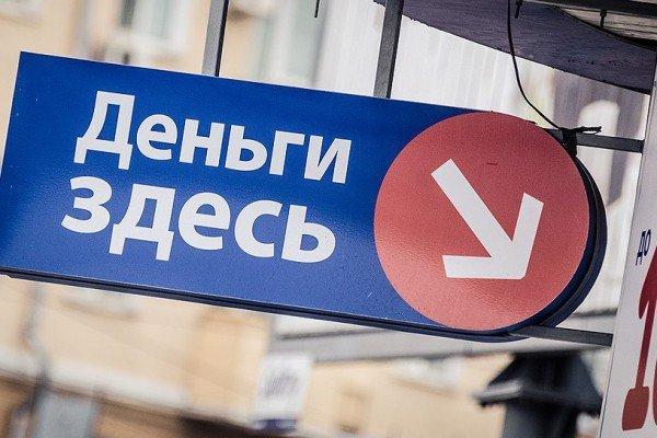 Организации займов по всей россии деньги россии займ онлайн