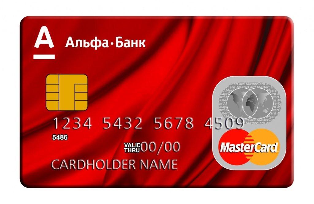 Кредитные карты без требования места работы траст
