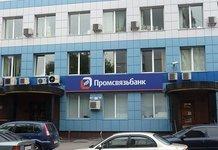 Ипотека в Промсвязьбанке — процентная ставка и условия
