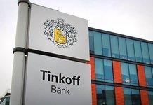 Вклады в Тинькофф банке для физических лиц — условия и проценты