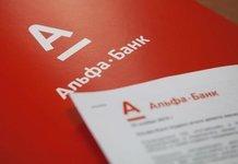 Ипотека от Альфа банка — условия для физических лиц