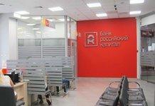 Проценты по вкладам в Банк Российский Капитал для физических лиц