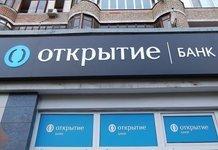Потребительский кредит Банка «Открытие» — проценты, условия