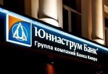 Проценты по вкладам в банк «Юниаструм»