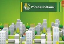 Как взять ипотечный кредит в Россельхозбанке?