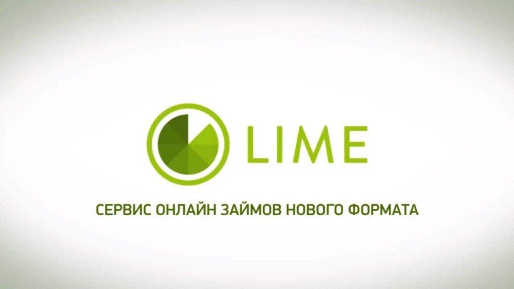 Лайм займ онлайн заявка