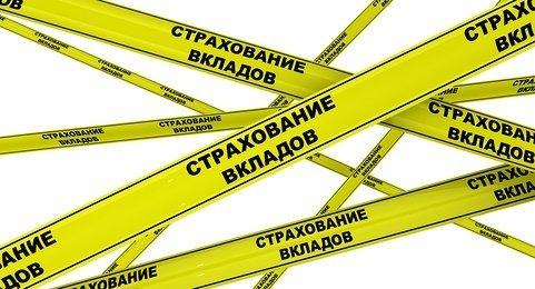 Изображение - Список банков, где вклады застрахованы государством lori-0006365043-smallwww