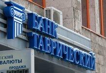 Проценты и условия открытия вклада в банке «Таврический»