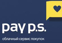 Заявка на кредит в Pay PS: условия подачи