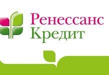 Кредит для физических лиц в «Ренессанс кредит»