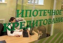 Ипотека на вторичное жилье от Сбербанка для физических лиц