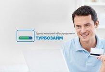 Как подать онлайн заявку на кредит в «Турбозайм»?