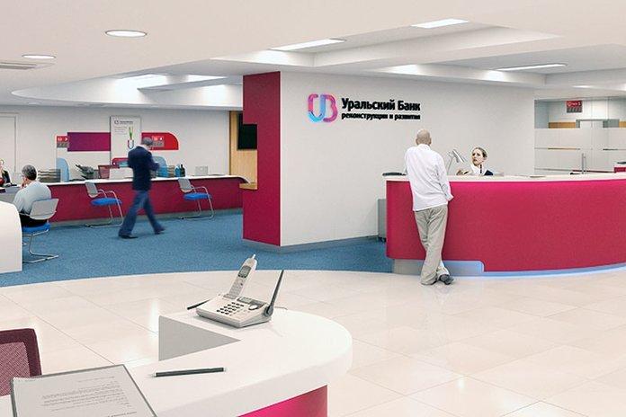 Изображение - Уральский банк развития и реконструкции вклады ubrir2-696x464
