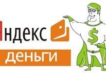 Займ на Яндекс Деньги — список предложений