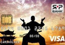 Кредитные карты «ЯР Банк» — условия и заявка