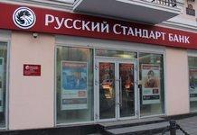 Проценты по вкладам в банке Русский Стандарт