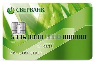 займ мгновенно без отказа кредитную карту в сбербанке