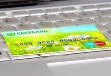 Мгновенный займ на карту Сбербанка – условия, заявка