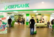 Процентная ставка на кредит наличными в Сбербанке