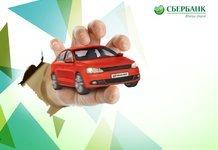 Процентная ставка на автокредит в Сбербанке