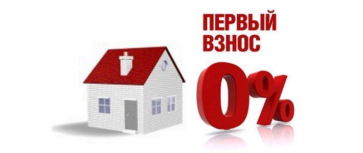 Кредит на жилье украина без первого взноса в