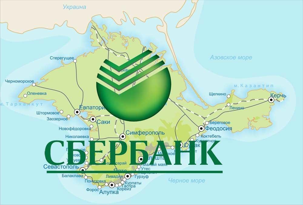 Как и где в Крыму снять деньги с карты Сбербанка?