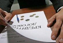 Можно ли оспорить кредитный договор с банком?
