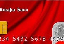 Переводы с карты Альфа Банка: инструкция, комиссия