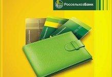 Перевод денег с карты Россельхозбанка
