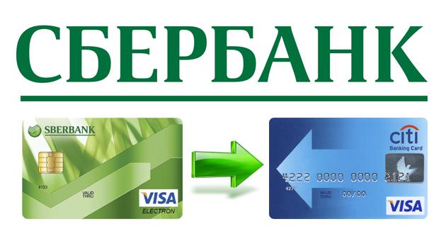 Изображение - Как скинуть деньги с карты на карточку сбербанка sberbank-citibank