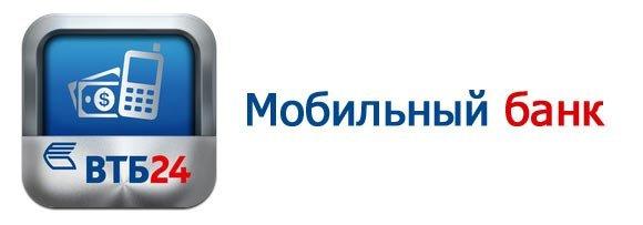 Изображение - Как подключить услугу мобильный банк от втб 24 vtb-1