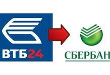Инструкция перевода денег с карты ВТБ на карту Сбербанка