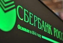 Как оформить кредит без поручителей в Сбербанке?