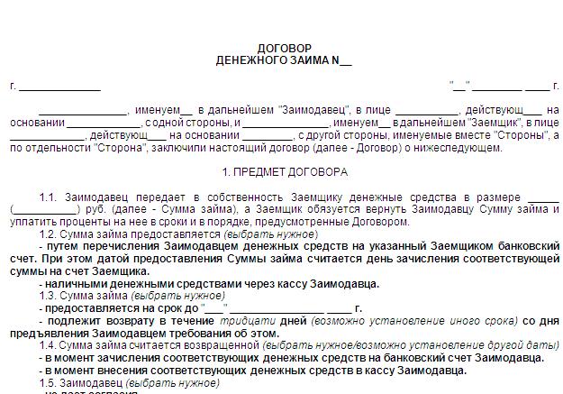 Договор займа с залогом: условия, образец