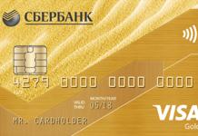 Золотая дебетовая карта Сбербанка: открытие, преимущества