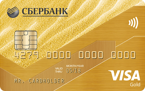 Как получить карту золотая корона в сбербанке договор о займе денег под залог недвижимости