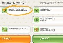 Оплата коммунальных услуг картой Сбербанка