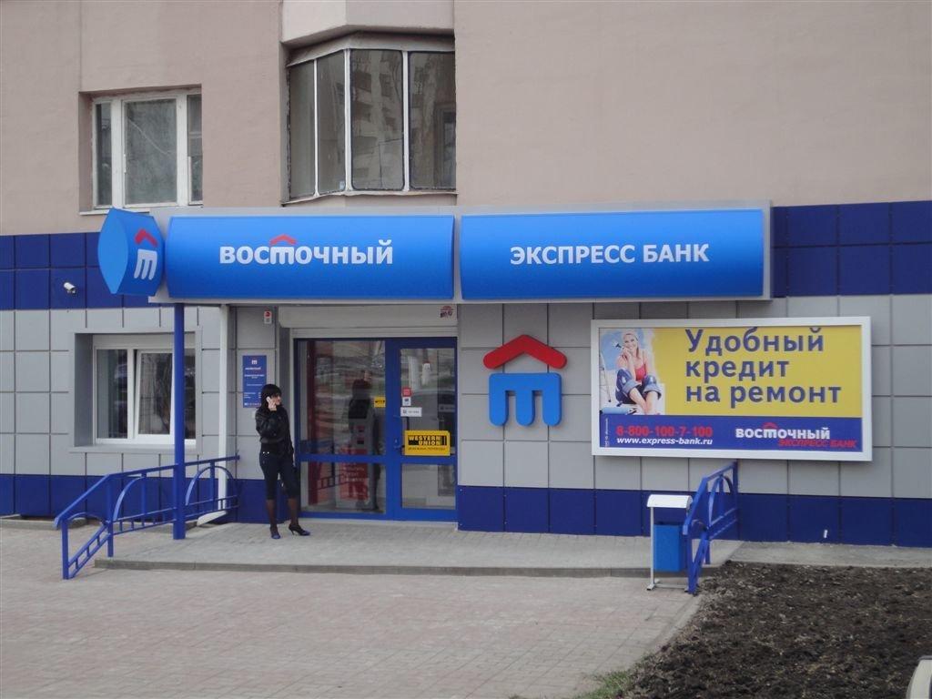 Какие документы нужно предоставить для оформления кредита в восточном экспресс банке