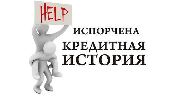 Исправить кредитную историю онлайн документы для кредита Кравченко улица