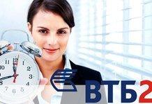 Порядок реструктуризации ипотеки в ВТБ 24