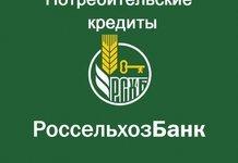 Потребительский кредит в Россельхозбанке: условия, процентная ставка