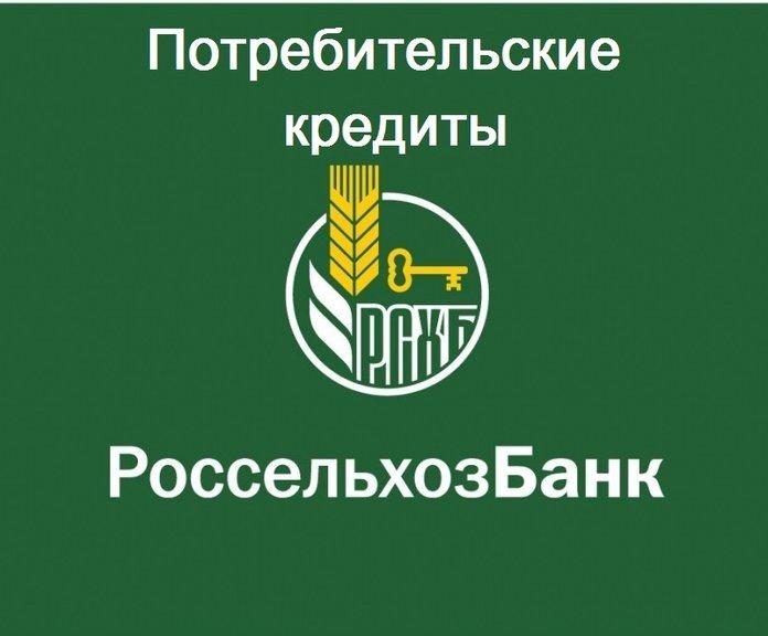 Изображение - Кредиты в россельхозбанке как получить rosselhozbank-kredity-696x576