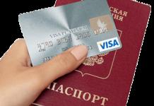 Кредитные карты по одному документу — паспорту