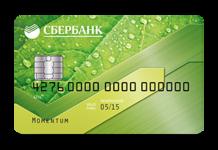 Срочная кредитная карта Сбербанка — Моментум (Momentum)