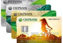 Какую карту VISA Сбербанка выбрать?