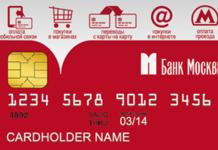 Как перевести деньги с карты Банка Москвы на другую карту?