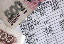 Размер субсидии на оплату коммунальных услуг