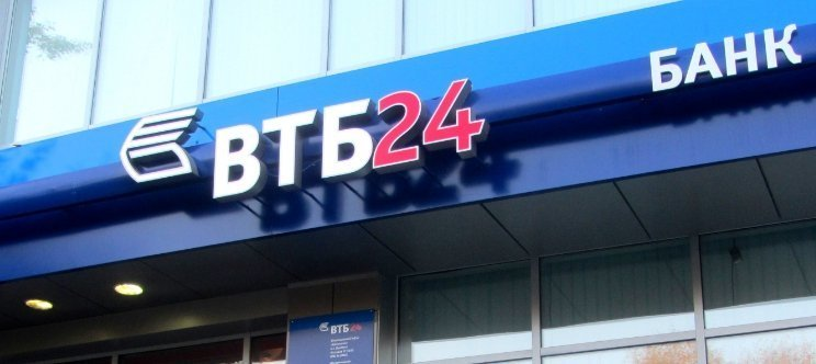Рефинансирование в ВТБ 24: условия и процентная ставка